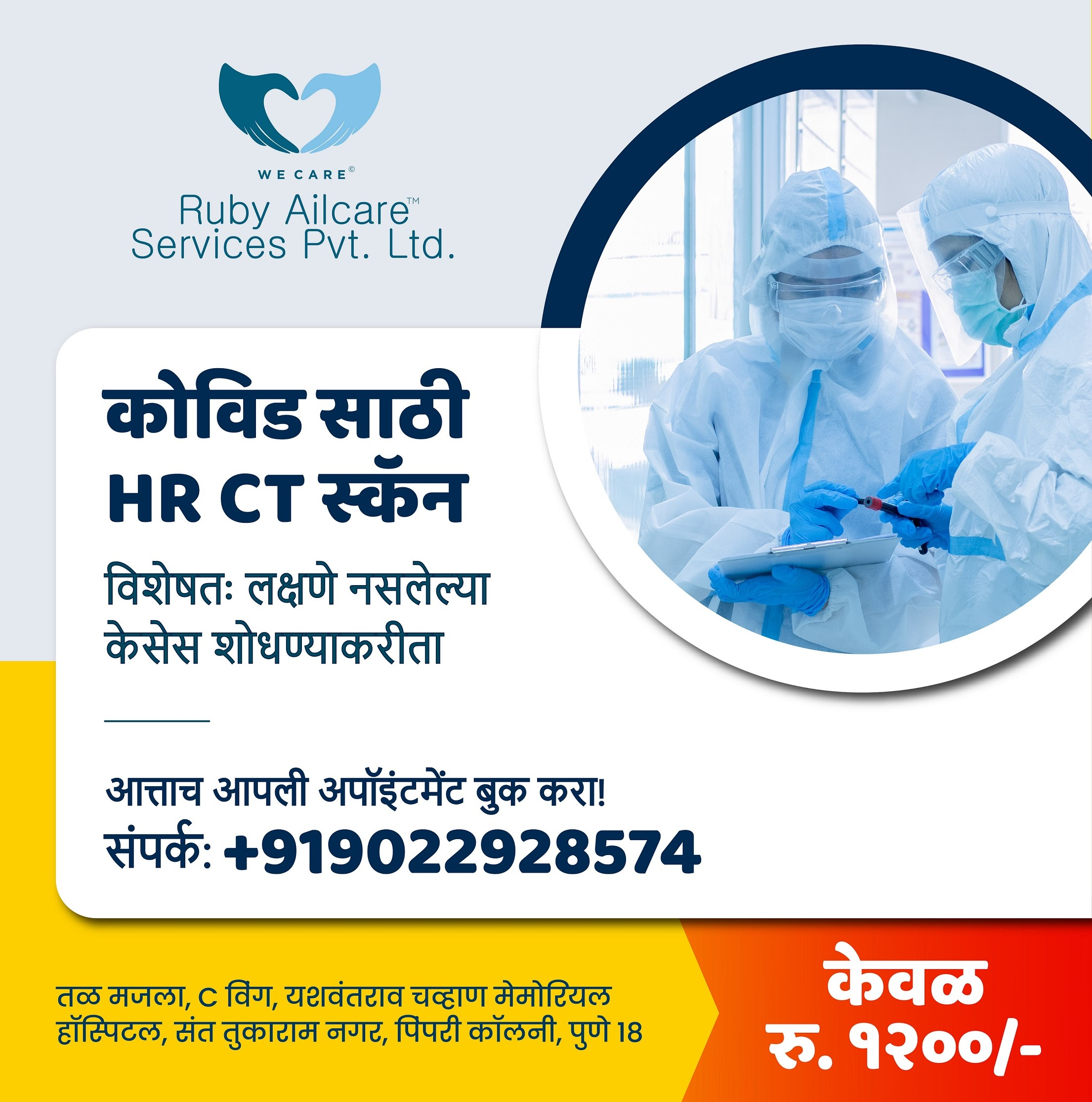 HRCT Scan in Pune