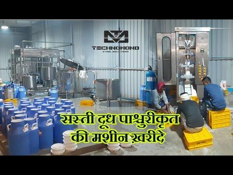 Milk Pasteurizer Machine