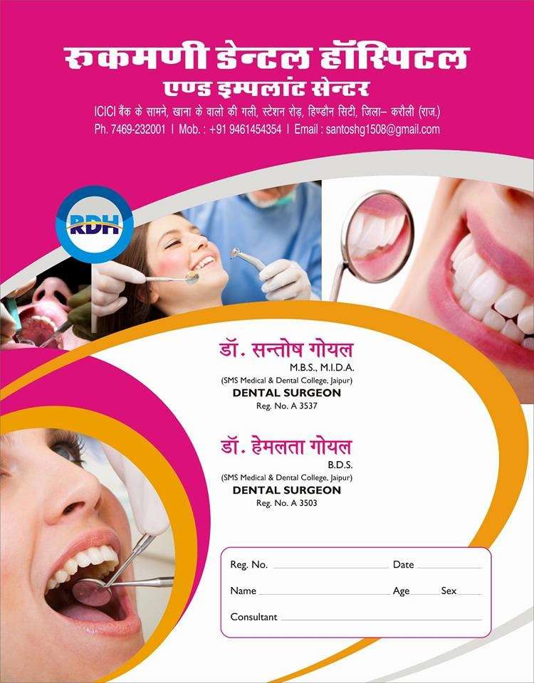 Rukmini Dental Clinic