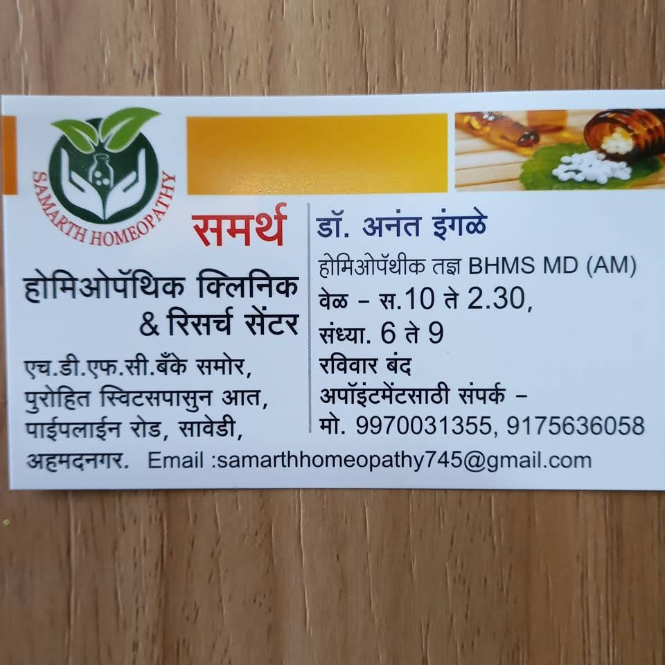 Dr. Anant Ingle Samarth Homoeopathic Clinic & Research Center