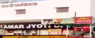 Shree Gayatri Girls Hostel