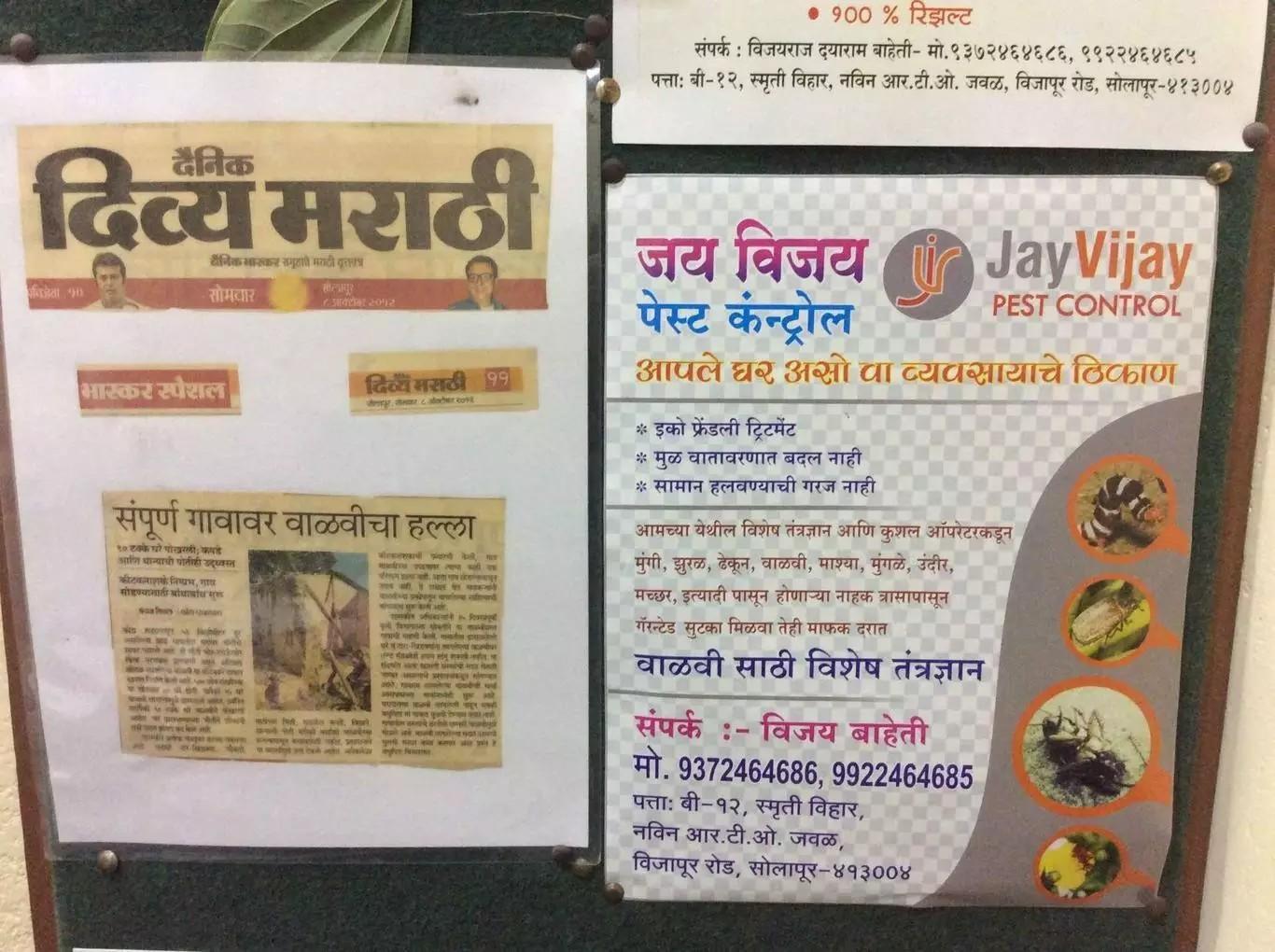 Jay Vijay Pest Control