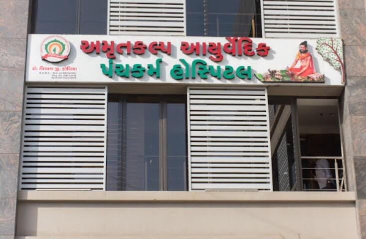 Amrutkalp Ayurvedic Panchkarma Hospital