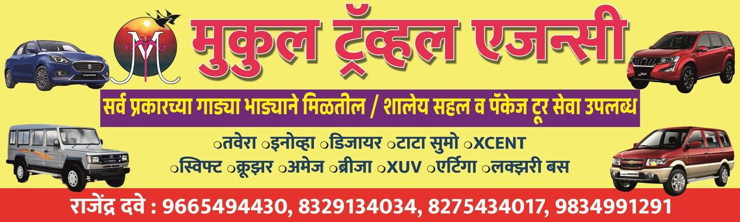 Mukul Travel Agency