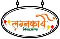 Lagnakarya Vivahsanstha
