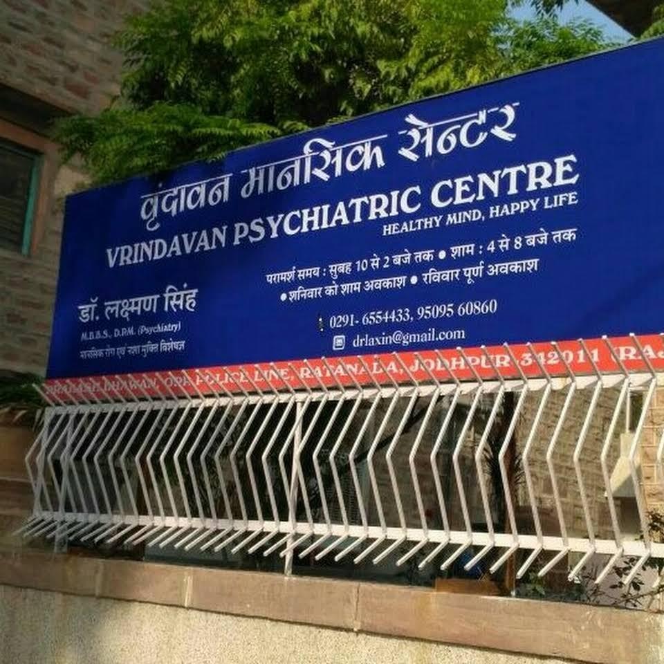 Vrindavan Psychiatric Centre