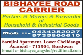 Bishayee Road Carrier