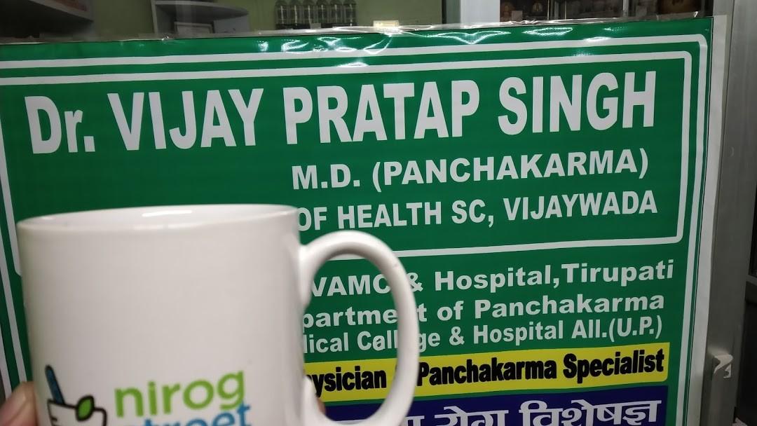 Ayur Prayagam
