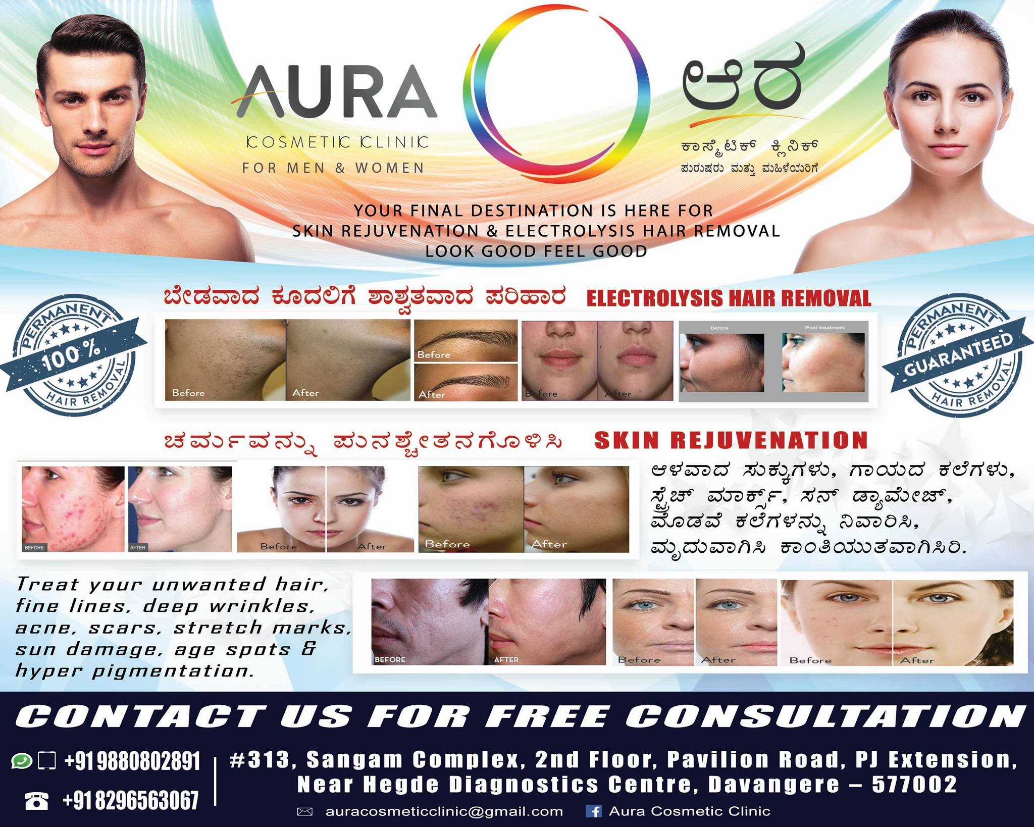 Aura Cosmetic Clinic