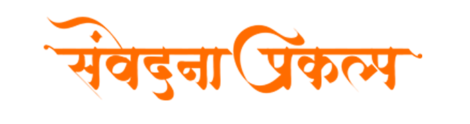 Samvedana Prakalp