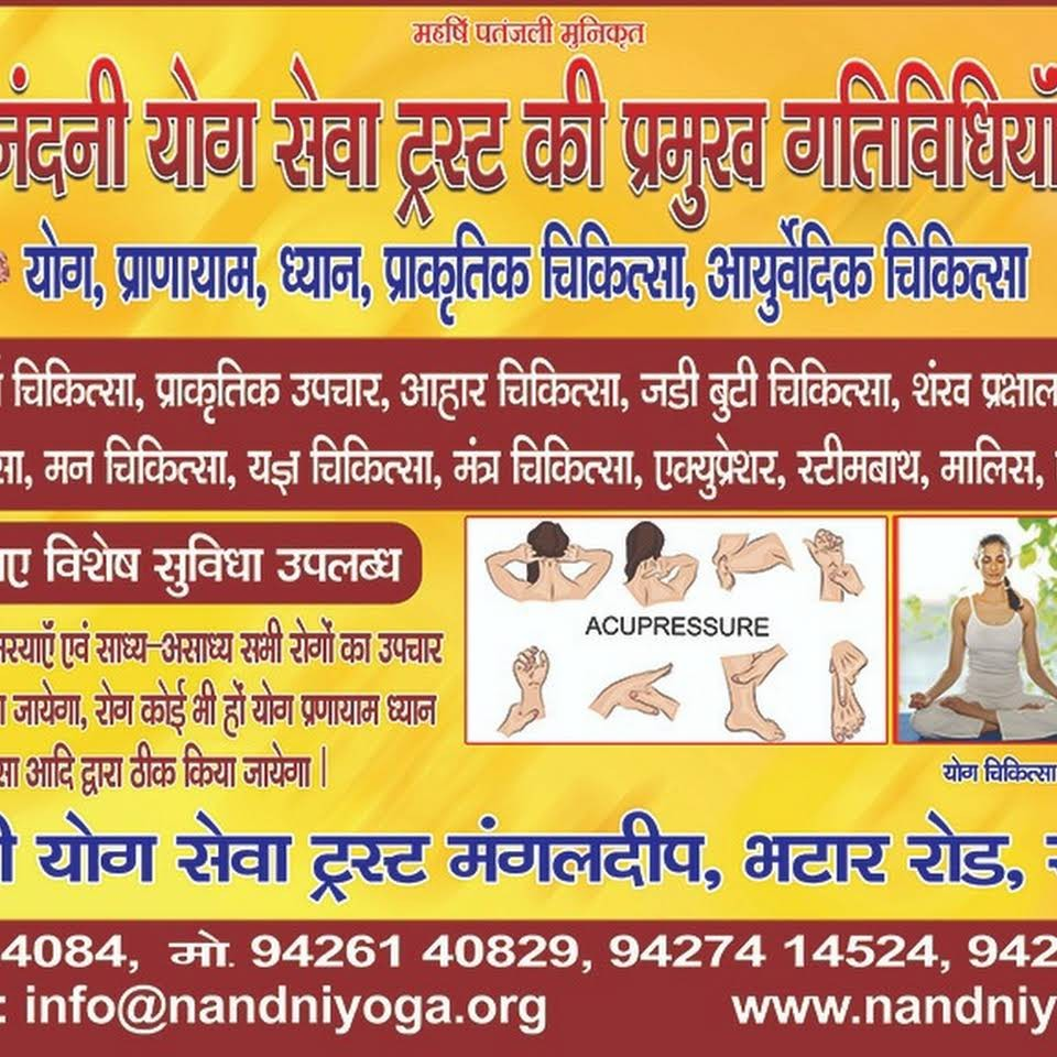 Nandani Yog Seva Trust