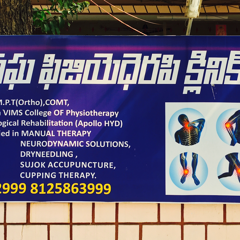 Anagha physiotherapy clinic