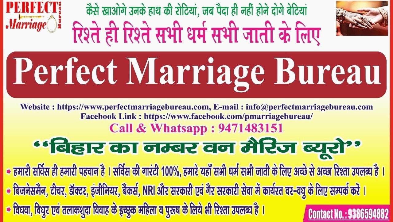 Perfect Marriage Bureau