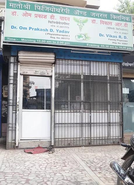Matoshree Physiotherapy & General Clinic