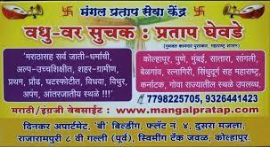 Mangal Pratap Marriage Bureau