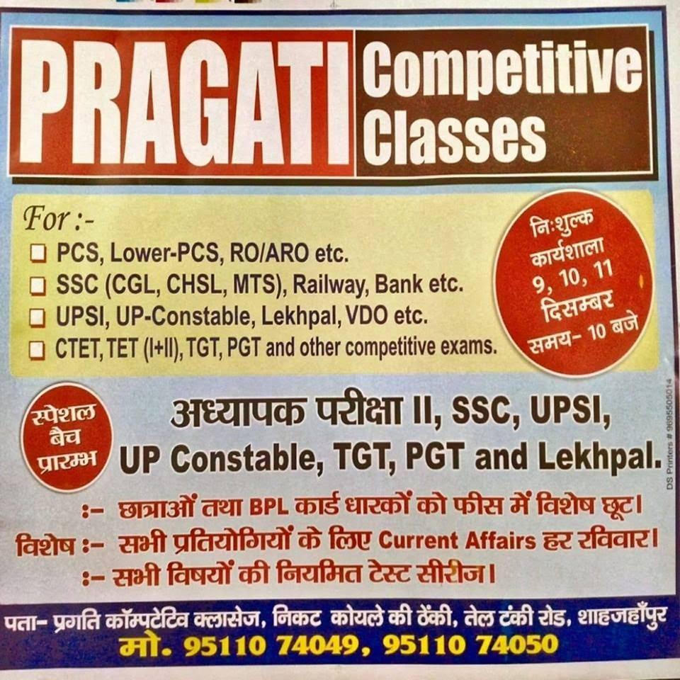 Pragati Competitive Classes
