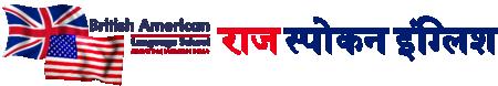 Raj Spoken English