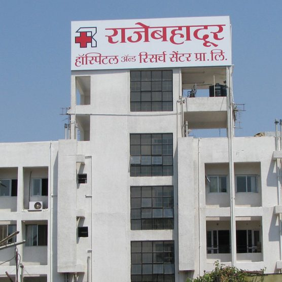 Rajebahadur Hospital & Research Center Private Limited
