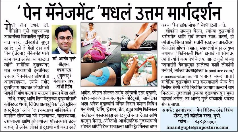Anand Gupte's INPOSTURE - Pain Relief & Rehab