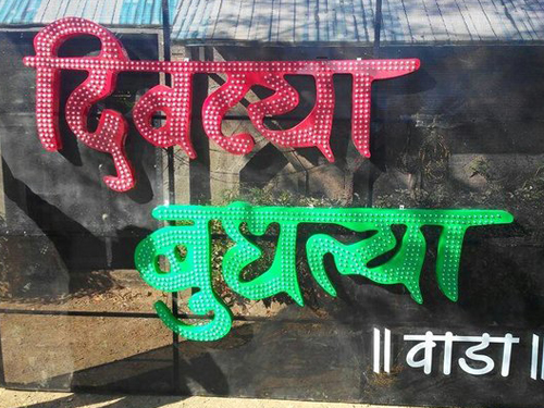 Divtya Budhlya Wada