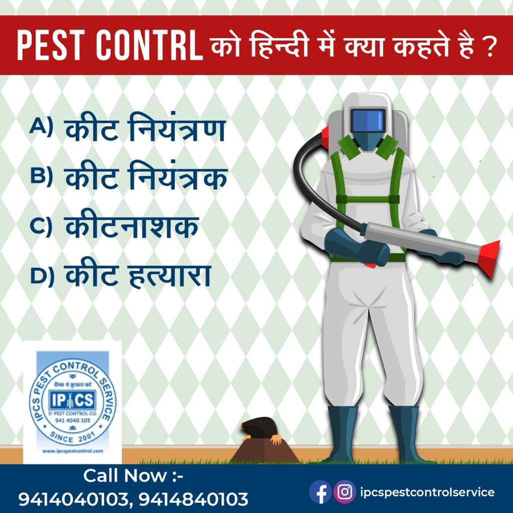 IPCS Pest Control Pvt Ltd