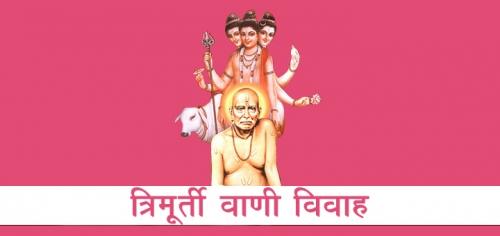 Trimurtiwani Vivah