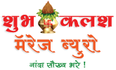 Shubhkalash Maratha Marriage bureau