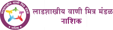 Maherghar Mangal Karyalaya