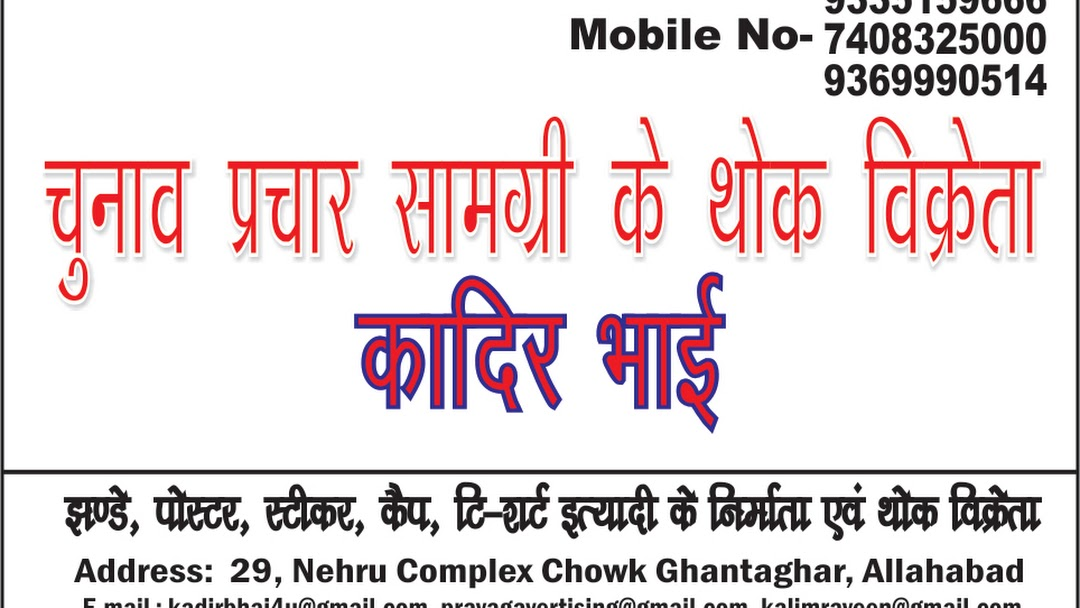 M/S PRAYAG ADVERTISING